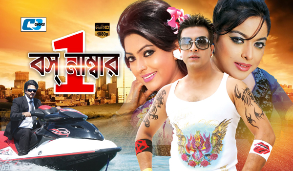 Boss Number One | Full HD | Bangla Movie